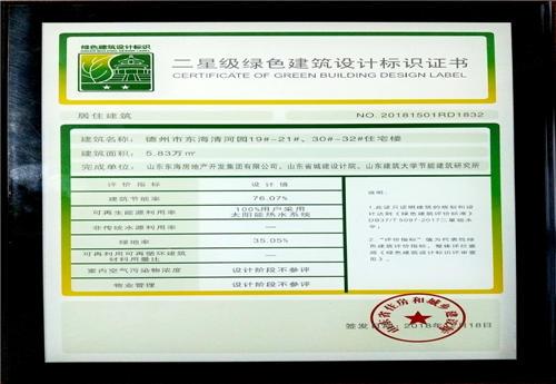 齐河清河园二星级绿色建筑设计证书