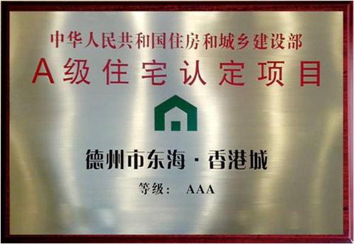 东海香港城3A级住宅认定项目