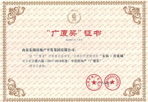 """东海·香港城获第八届中国房地产""""广厦奖"""""""