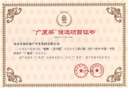 """德州·壹号院被列为第八届(2017-2018年度)中国房地产""""广厦奖""""候选项目"""