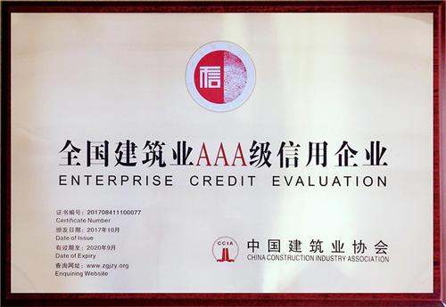 全国建筑业AAA级信用单位
