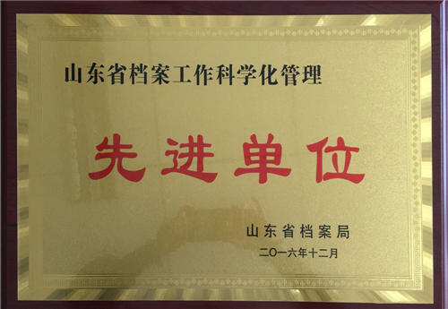 山东省档案工作科学化管理先进单位