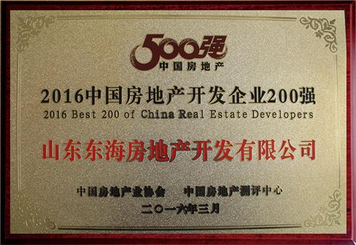 中国房地产开发企业200强
