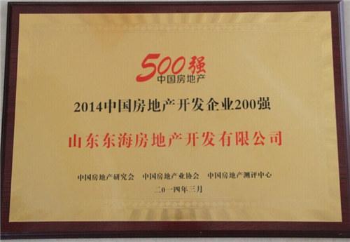 中国地产500强