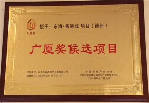 东海香港城广厦奖候选项目