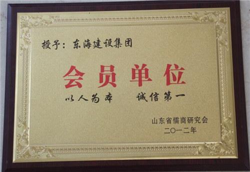 山东省儒商研究会会员单位