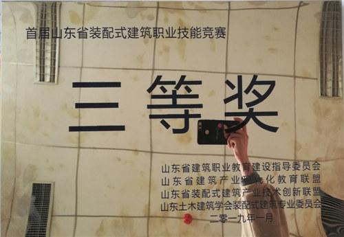 首届山东省装配式建筑职业技能竞赛三等奖