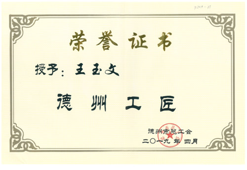 德州市五一劳动奖章(王玉文个人荣誉)
