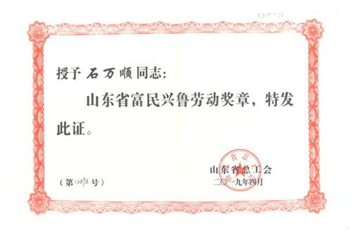 省富民兴鲁劳动奖章(石万顺个人荣誉)
