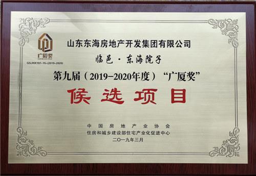 临邑东海院子广厦奖候选项目