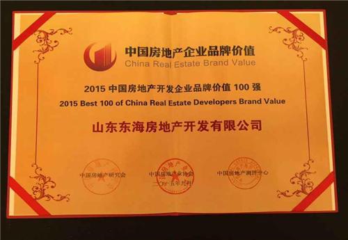 中国房地产开发企业品牌价值100强