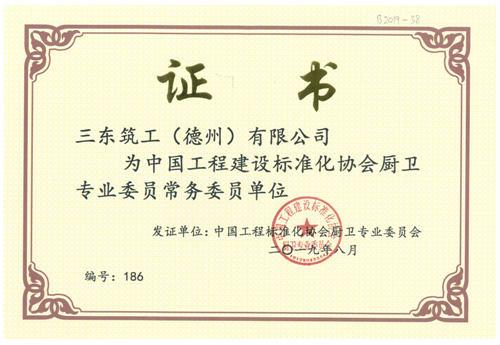 三东筑工认定为中国工程建设标准化协会厨卫专业委员会常务委员单位