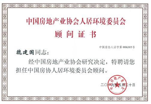 魏建国被聘为中国房协人居环境委员会顾问