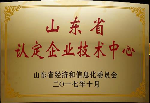 山东省认定企业技术中心