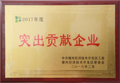 2017年度经济开发区纳税突出贡献企业称号
