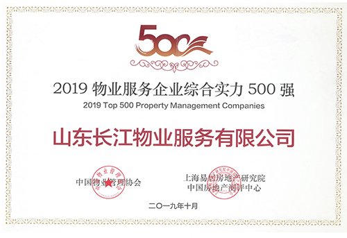 """长江物业荣获""""2019物业服务企业综合实力500强""""称号"""