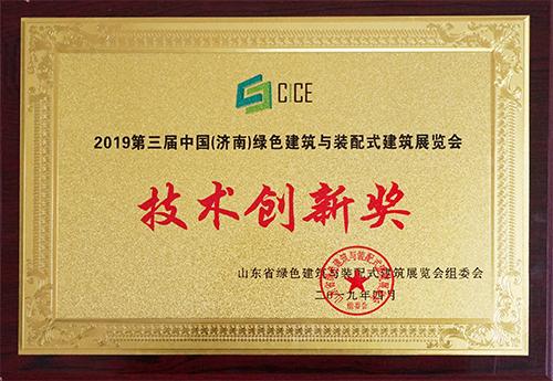 三东筑工荣获2019第三届中国(济南)绿色建筑与装配式建筑展览会技术创新奖