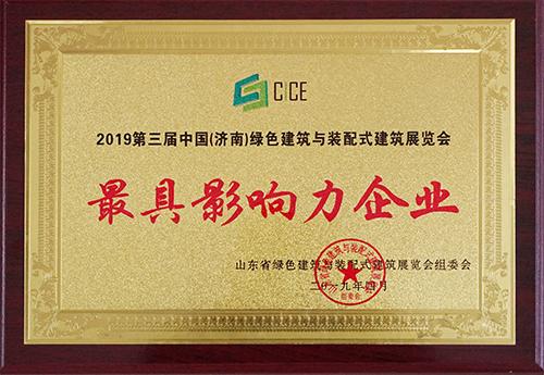 三东筑工荣获2019第三届中国(济南)绿色建筑与装配式建筑展览会最具影响力企业