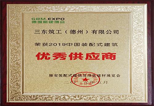三东筑工荣获2019中国装配式建筑优秀供应商